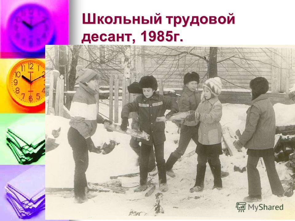 Школьный трудовой десант, 1985г.