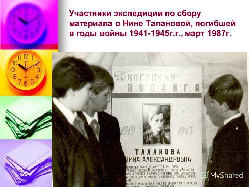 Участники экспедиции по сбору материала о Нине Талановой, погибшей в годы войны 1941-1945г.г., март 1987г.