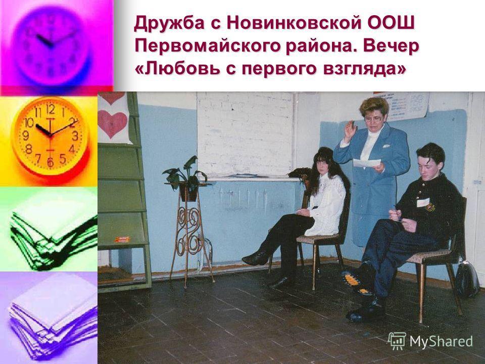 Дружба с Новинковской ООШ Первомайского района. Вечер «Любовь с первого взгляда»