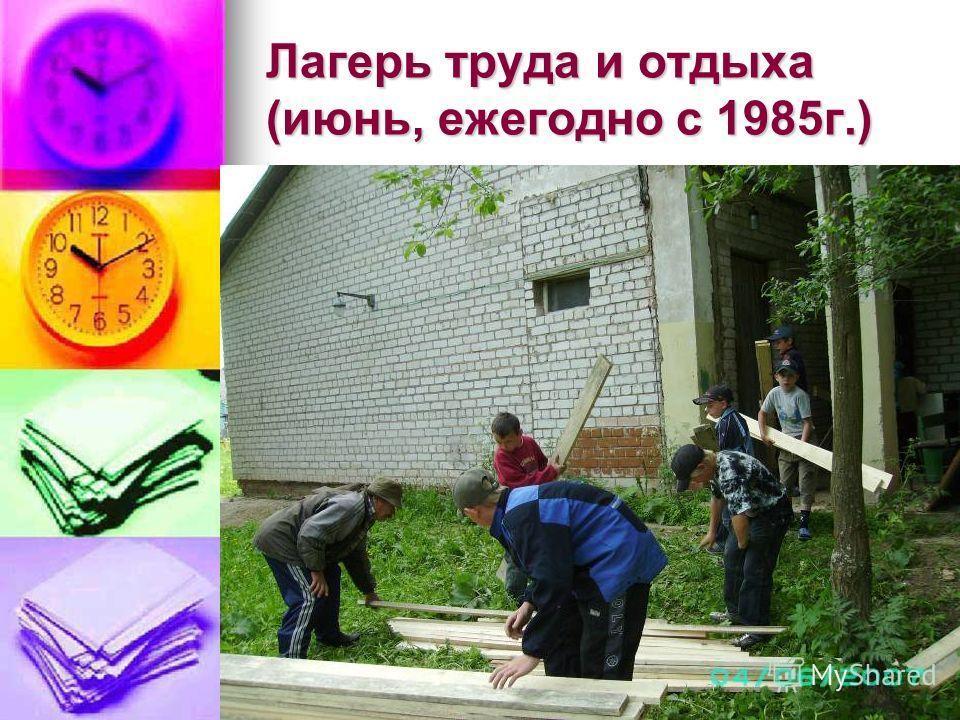 Лагерь труда и отдыха (июнь, ежегодно с 1985г.)