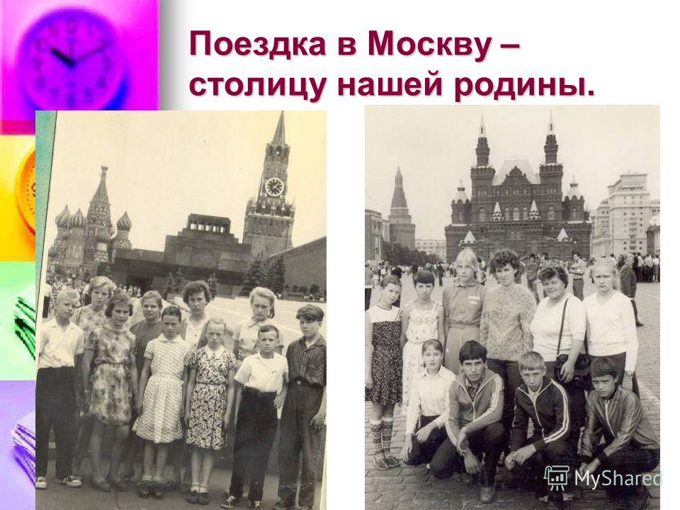 Поездка в Москву – столицу нашей родины.