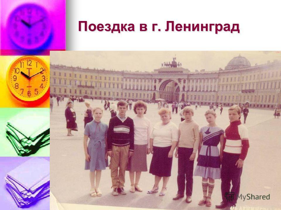 Поездка в г. Ленинград