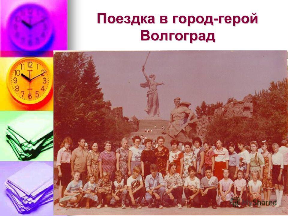 Поездка в город-герой Волгоград