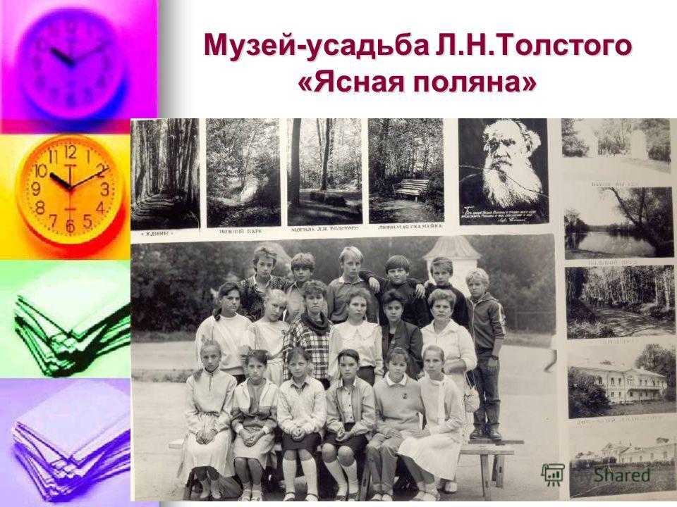 Музей-усадьба Л.Н.Толстого «Ясная поляна»