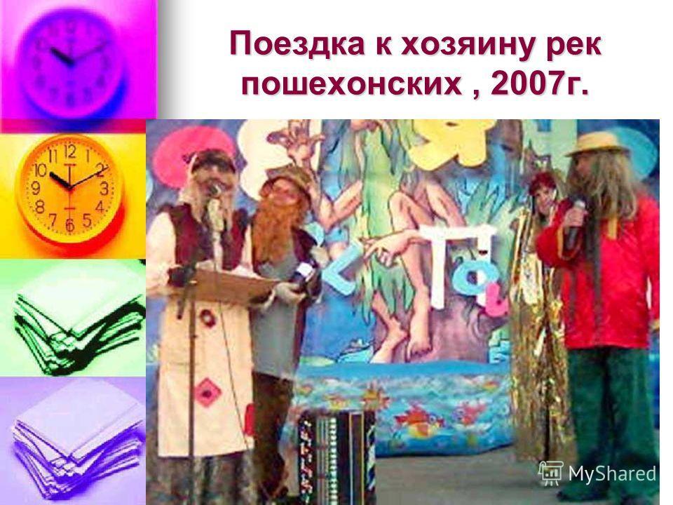 Поездка к хозяину рек пошехонских, 2007г.