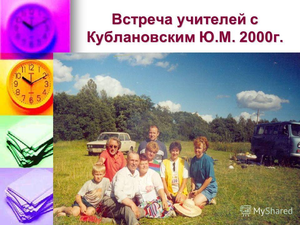 Встреча учителей с Кублановским Ю.М. 2000г.