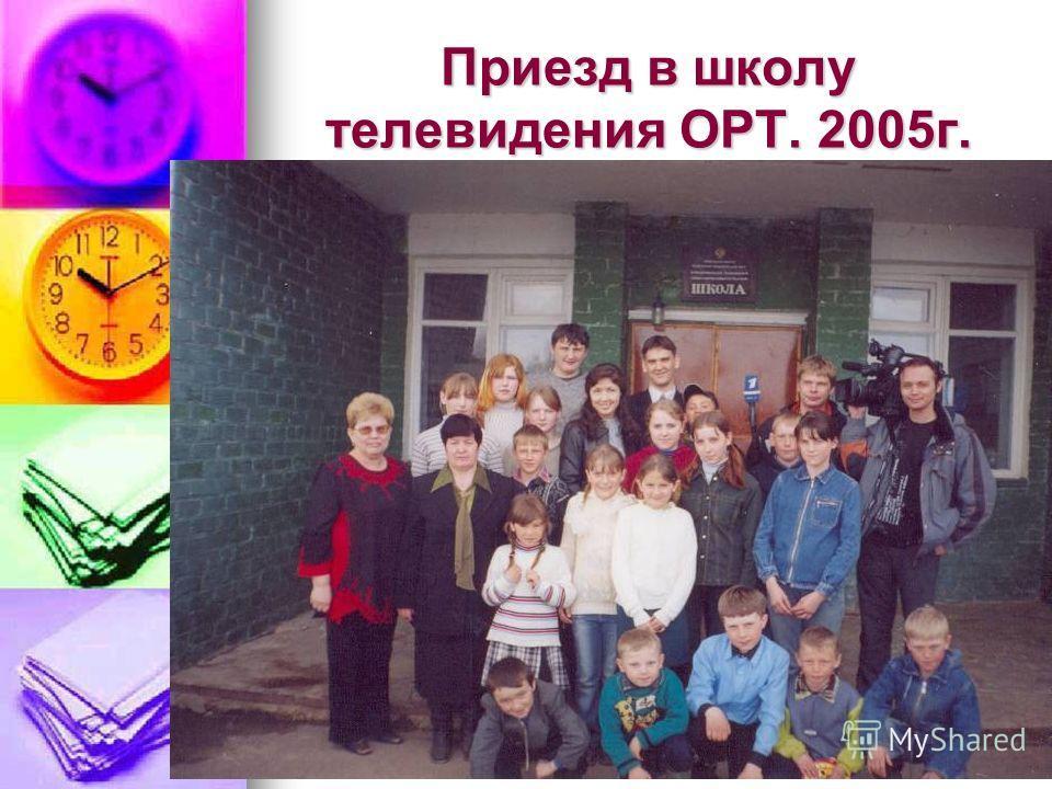 Приезд в школу телевидения ОРТ. 2005г.