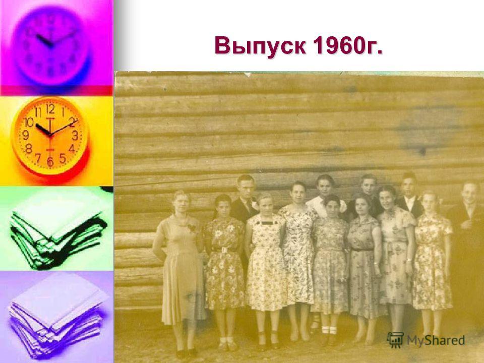 Выпуск 1960г.