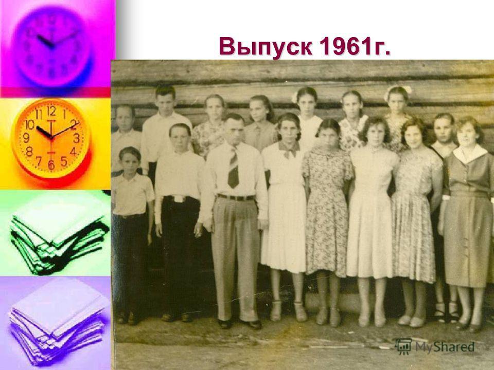 Выпуск 1961г.