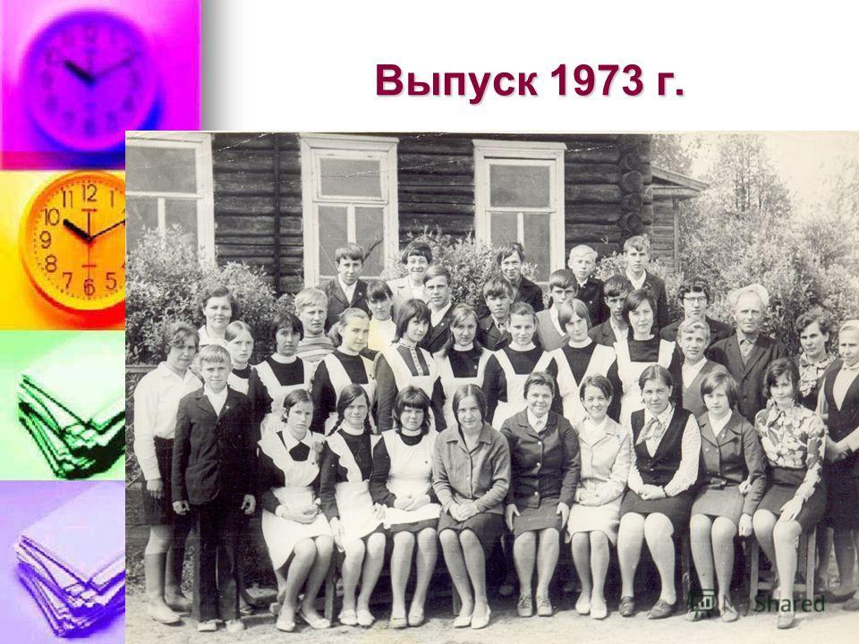 Выпуск 1973 г.