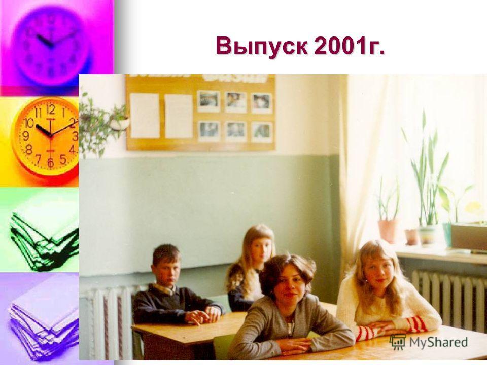 Выпуск 2001г.