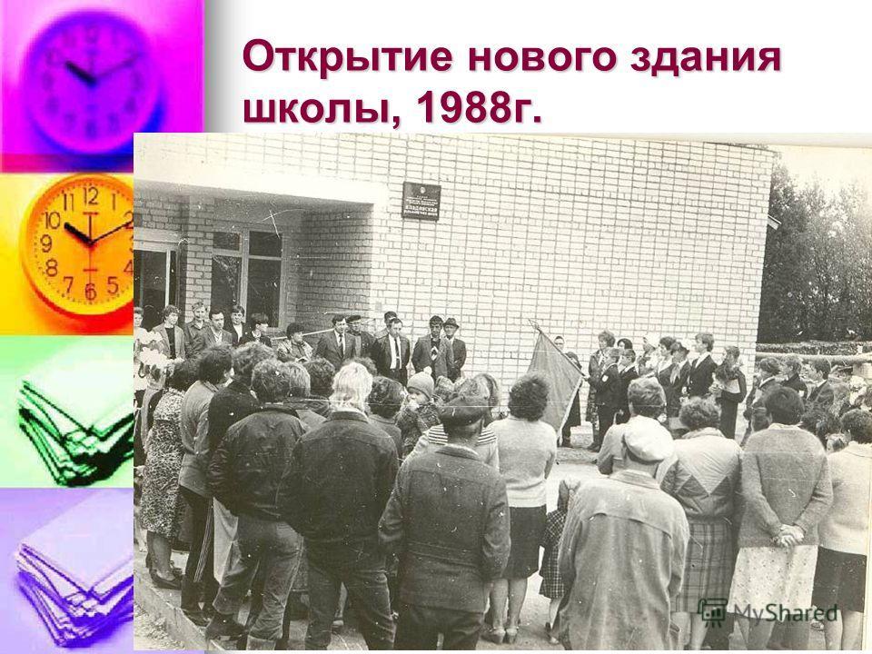 Открытие нового здания школы, 1988г.