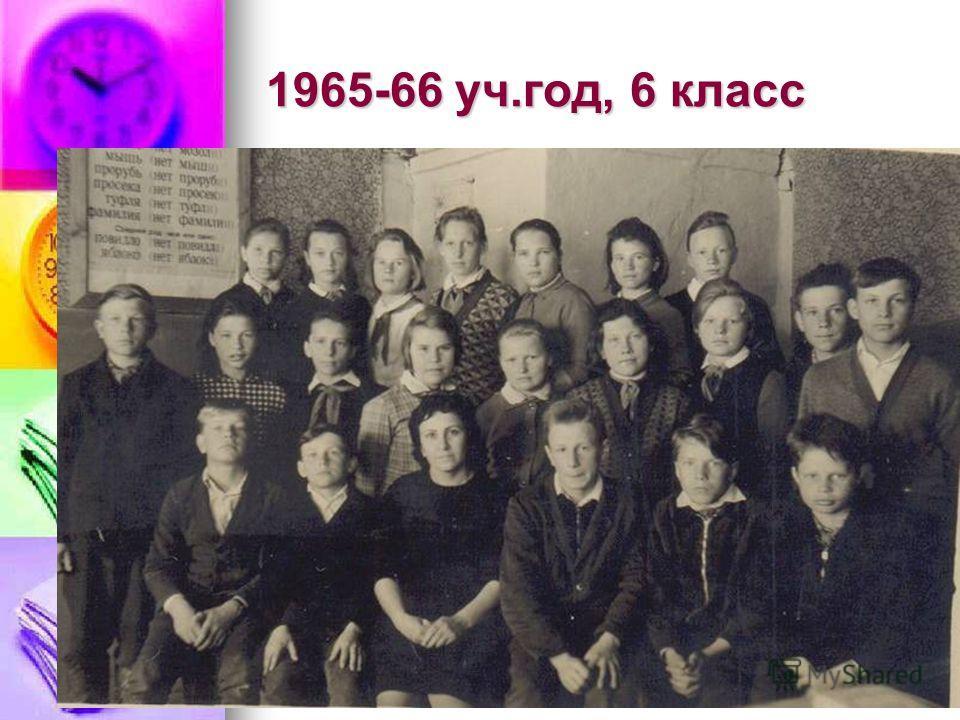 1965-66 уч.год, 6 класс