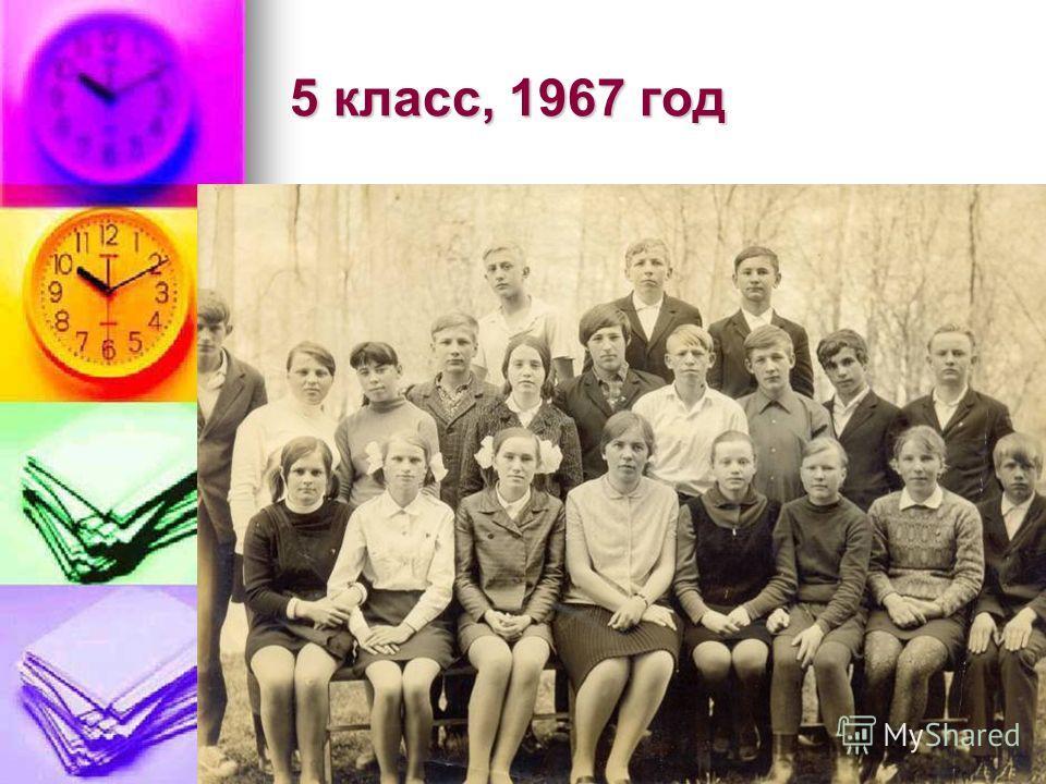 5 класс, 1967 год