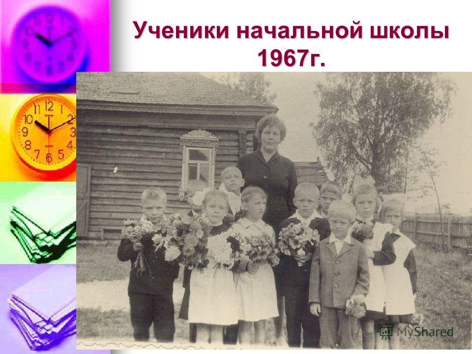 Ученики начальной школы 1967г.