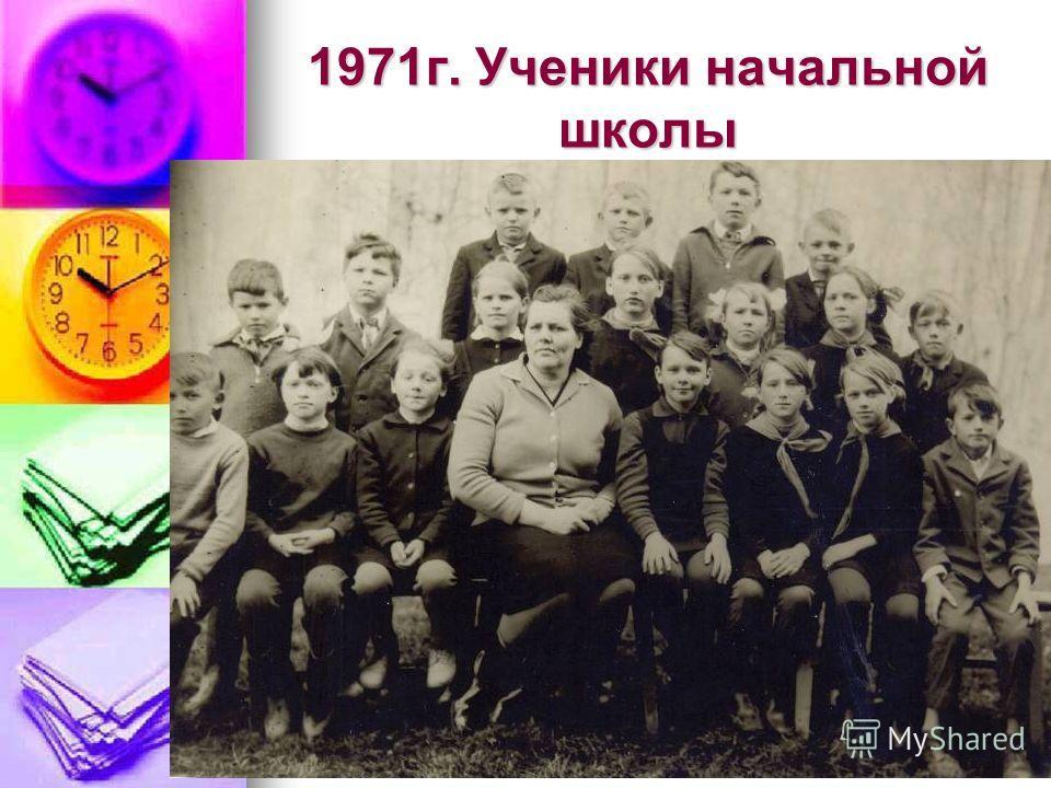 1971г. Ученики начальной школы