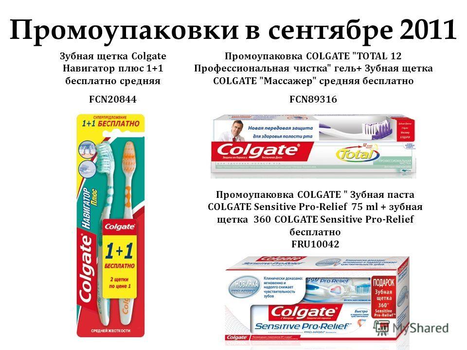 Промоупаковки в сентябре 2011 Зубная щетка Colgate Навигатор плюс 1+1 бесплатно средняя FCN20844 Промоупаковка COLGATE