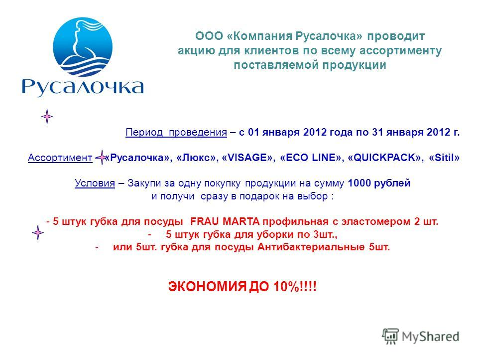 Период проведения – с 01 января 2012 года по 31 января 2012 г. Ассортимент – «Русалочка», «Люкс», «VISAGE», «ECO LINE», «QUICKPACK», «Sitil» Условия – Закупи за одну покупку продукции на сумму 1000 рублей и получи сразу в подарок на выбор : - 5 штук