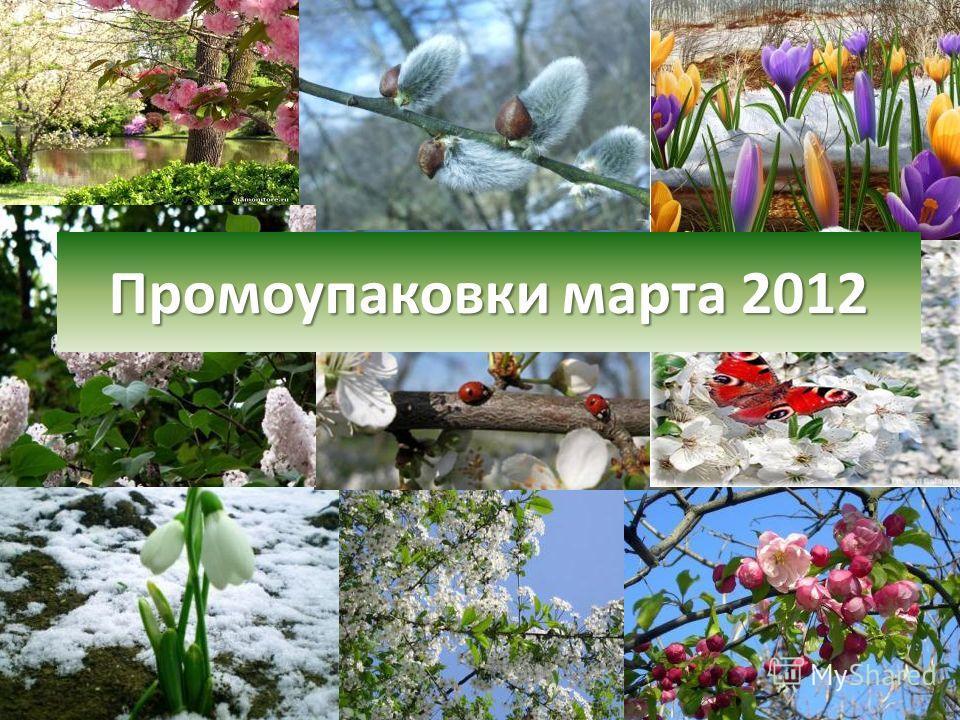 Впереди долгие месяцы зимы... Промоупаковки марта 2012