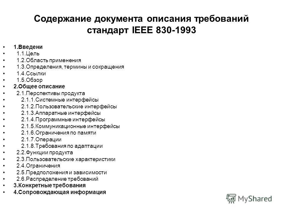 Содержание документа описания требований стандарт IEEE 830-1993 1.Введени 1.1.Цель 1.2.Область применения 1.3.Определения, термины и сокращения 1.4.Ссылки 1.5.Обзор 2.Общее описание 2.1.Перспективы продукта 2.1.1.Системные интерфейсы 2.1.2.Пользовате