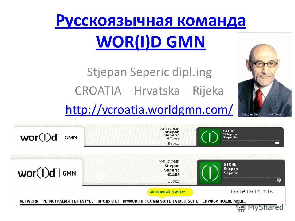 Русскоязычная команда WOR(I)D GMN Stjepan Seperic dipl.ing CROATIA – Hrvatska – Rijeka http://vcroatia.worldgmn.com/