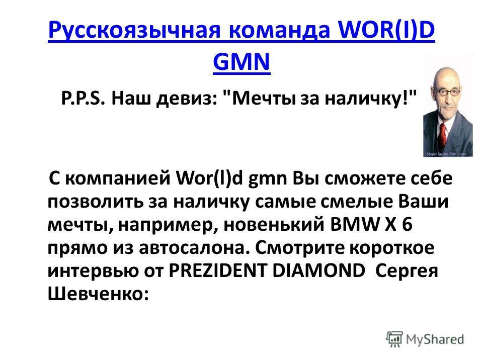 Русскоязычная команда WOR(I)D GMN P.P.S. Наш девиз: