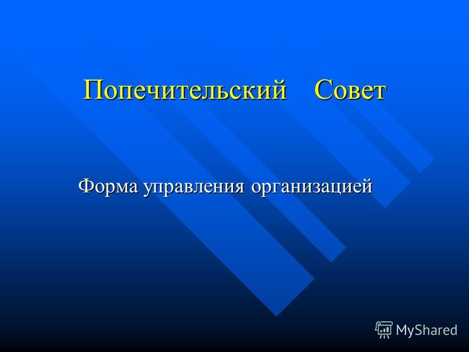 Попечительский Совет Форма управления организацией Форма управления организацией
