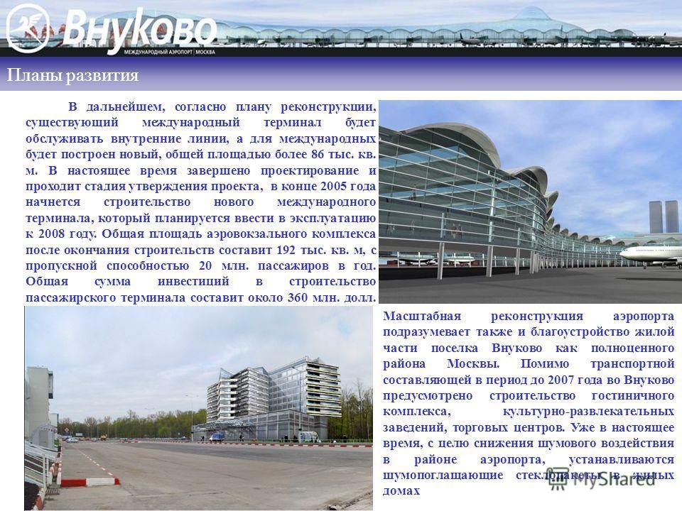 Планы развития В дальнейшем, согласно плану реконструкции, существующий международный терминал будет обслуживать внутренние линии, а для международных будет построен новый, общей площадью более 86 тыс. кв. м. В настоящее время завершено проектировани