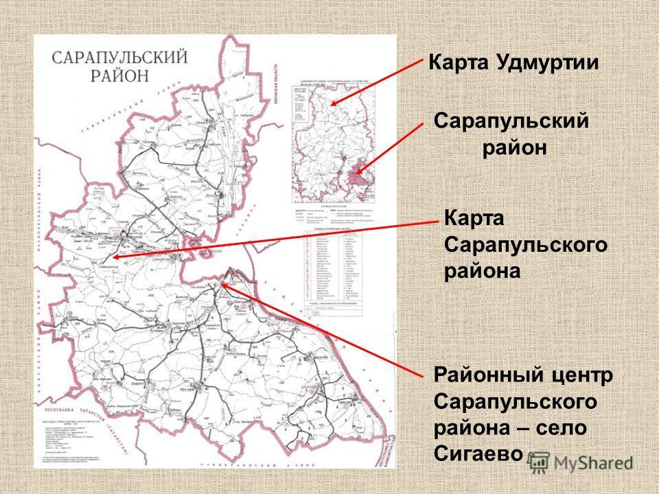 Карта Удмуртии Сарапульский район Районный центр Сарапульского района – село Сигаево Карта Сарапульского района