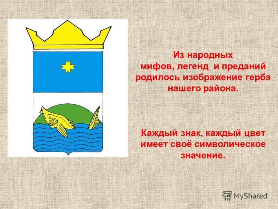 Из народных мифов, легенд и преданий родилось изображение герба нашего района. Каждый знак, каждый цвет имеет своё символическое значение.