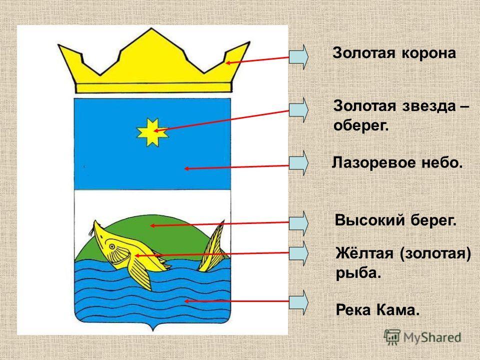 Золотая корона Золотая звезда – оберег. Лазоревое небо. Высокий берег. Жёлтая (золотая) рыба. Река Кама.