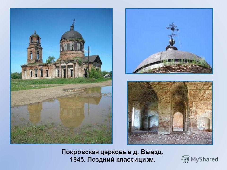Покровская церковь в д. Выезд. 1845. Поздний классицизм.