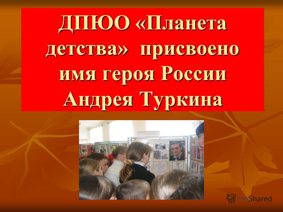 ДПЮО «Планета детства» присвоено имя героя России Андрея Туркина