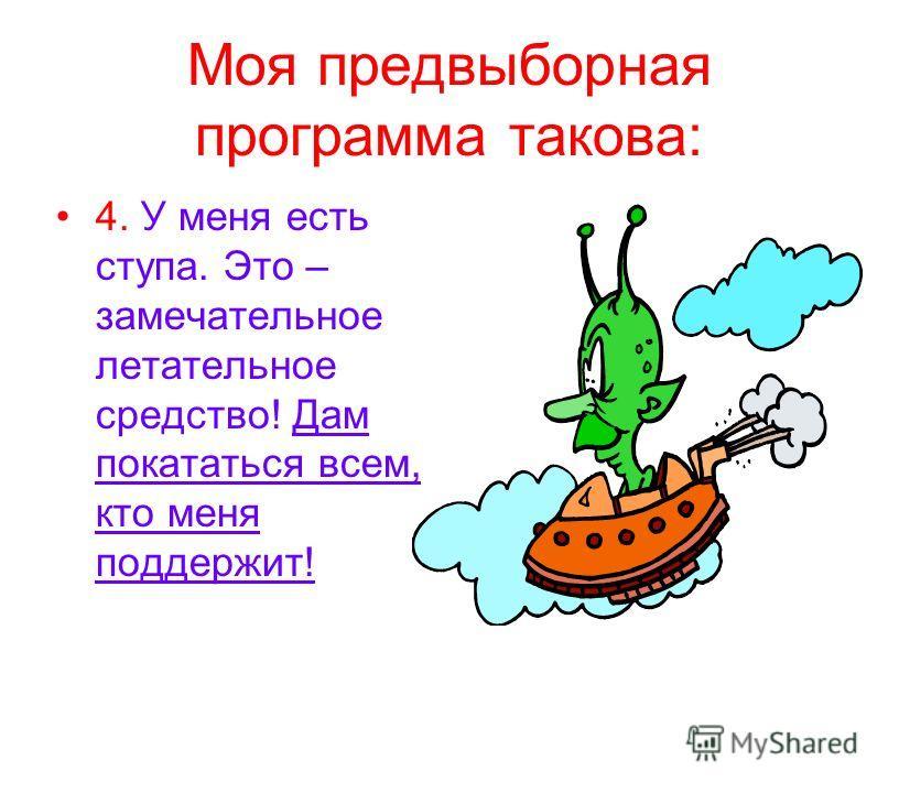 Моя предвыборная программа такова: 4. У меня есть ступа. Это – замечательное летательное средство! Дам покататься всем, кто меня поддержит!