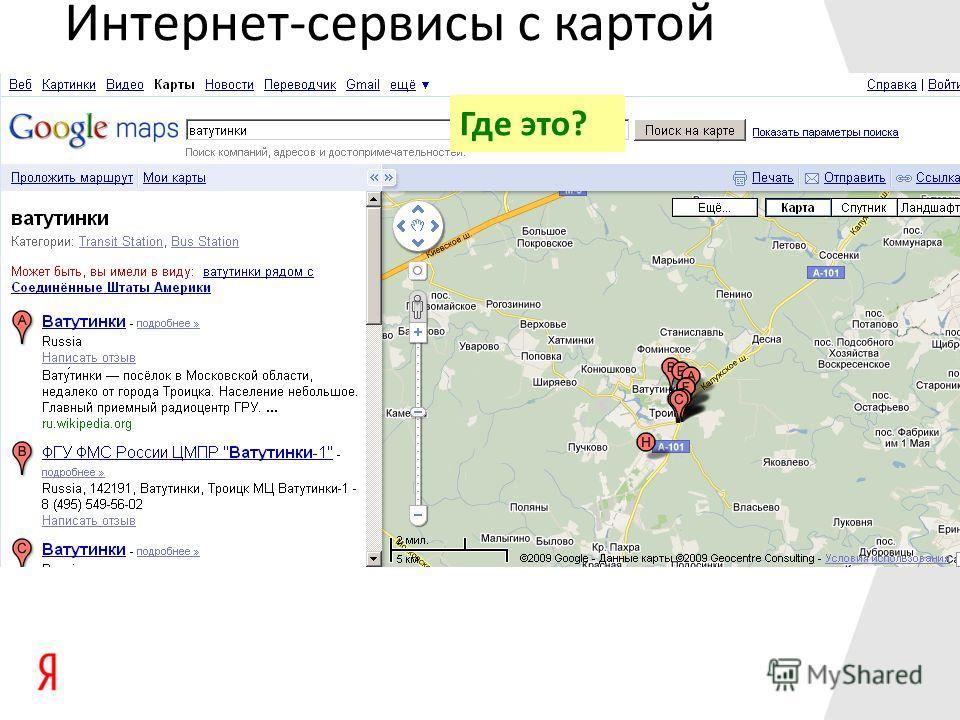 Интернет-сервисы с картой Где это?