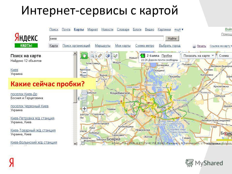 Интернет-сервисы с картой Какие сейчас пробки?