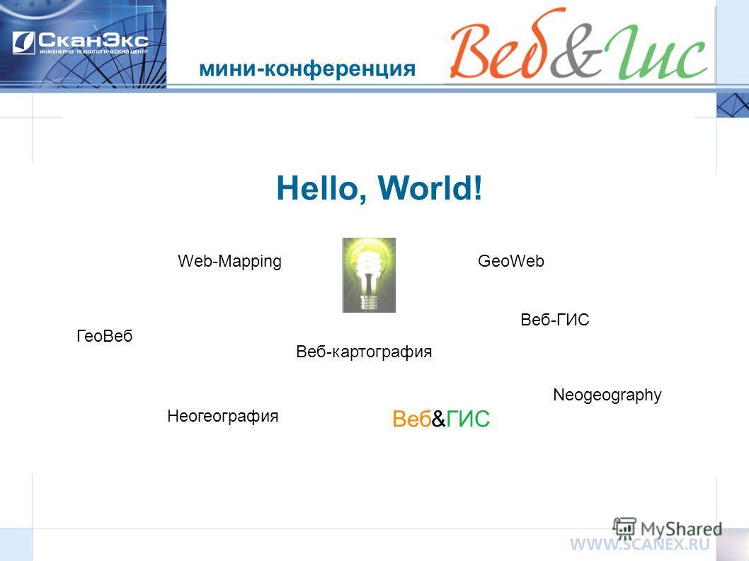 Hello, World! мини-конференция Web-Mapping Веб-картография Неогеография Neogeography GeoWeb ГеоВеб Веб&ГИС Веб-ГИС
