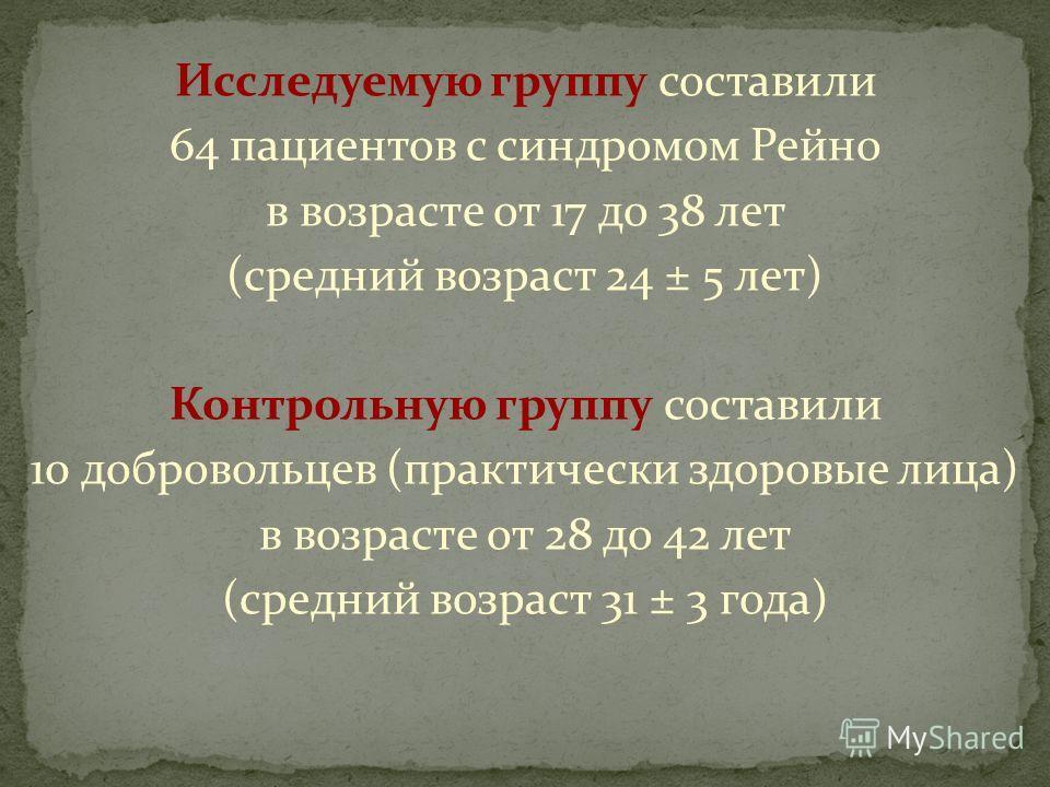Исследуемую группу составили 64 пациентов с синдромом Рейно в возрасте от 17 до 38 лет (средний возраст 24 ± 5 лет) Контрольную группу составили 10 добровольцев (практически здоровые лица) в возрасте от 28 до 42 лет (средний возраст 31 ± 3 года)