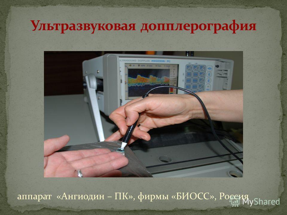 аппарат «Ангиодин – ПК», фирмы «БИОСС», Россия