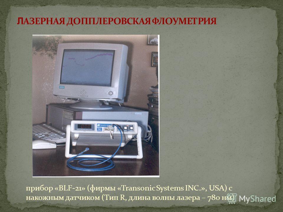 прибор «ВLF-21» (фирмы «Transonic Systems INC.», USA) с накожным датчиком (Тип R, длина волны лазера – 780 нм)