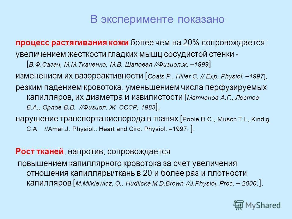 В эксперименте показано процесс растягивания кожи более чем на 20% сопровождается : увеличением жесткости гладких мышц сосудистой стенки - [ В.Ф.Сагач, М.М.Ткаченко, М.В. Шаповал //Физиол.ж. –1999 ] изменением их вазореактивности [ Coats P., Hiller C
