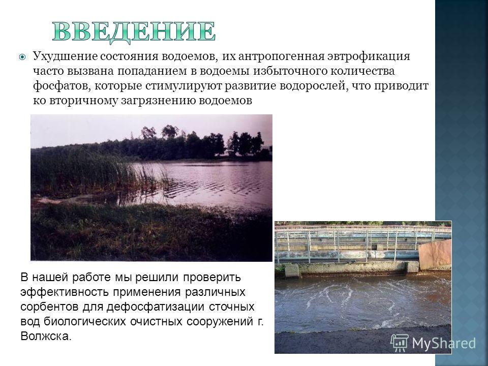 Ухудшение состояния водоемов, их антропогенная эвтрофикация часто вызвана попаданием в водоемы избыточного количества фосфатов, которые стимулируют развитие водорослей, что приводит ко вторичному загрязнению водоемов В нашей работе мы решили проверит
