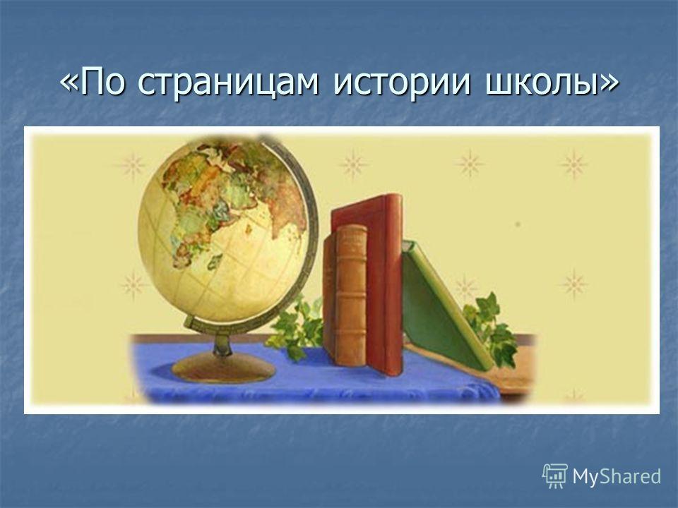 «По страницам истории школы»