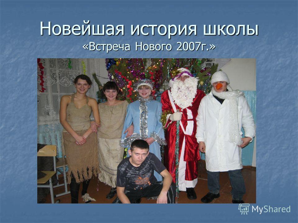 Новейшая история школы «Встреча Нового 2007г.»
