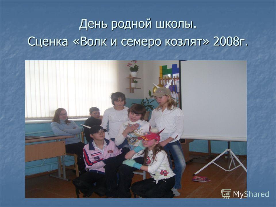 День родной школы. Сценка «Волк и семеро козлят» 2008г.