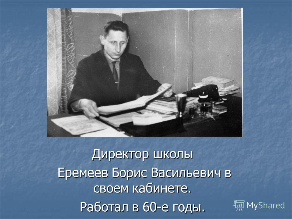 Директор школы Еремеев Борис Васильевич в своем кабинете. Еремеев Борис Васильевич в своем кабинете. Работал в 60-е годы.