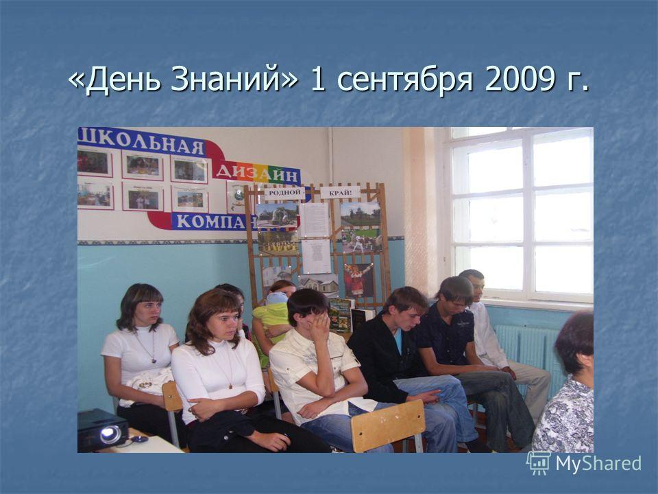 «День Знаний» 1 сентября 2009 г.