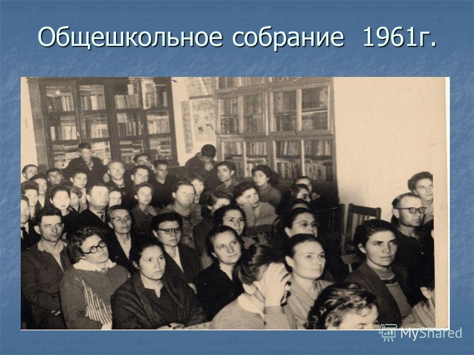 Общешкольное собрание 1961г.