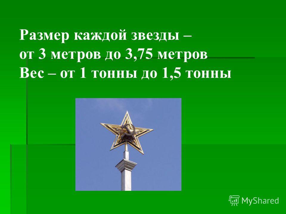 Размер каждой звезды – от 3 метров до 3,75 метров Вес – от 1 тонны до 1,5 тонны