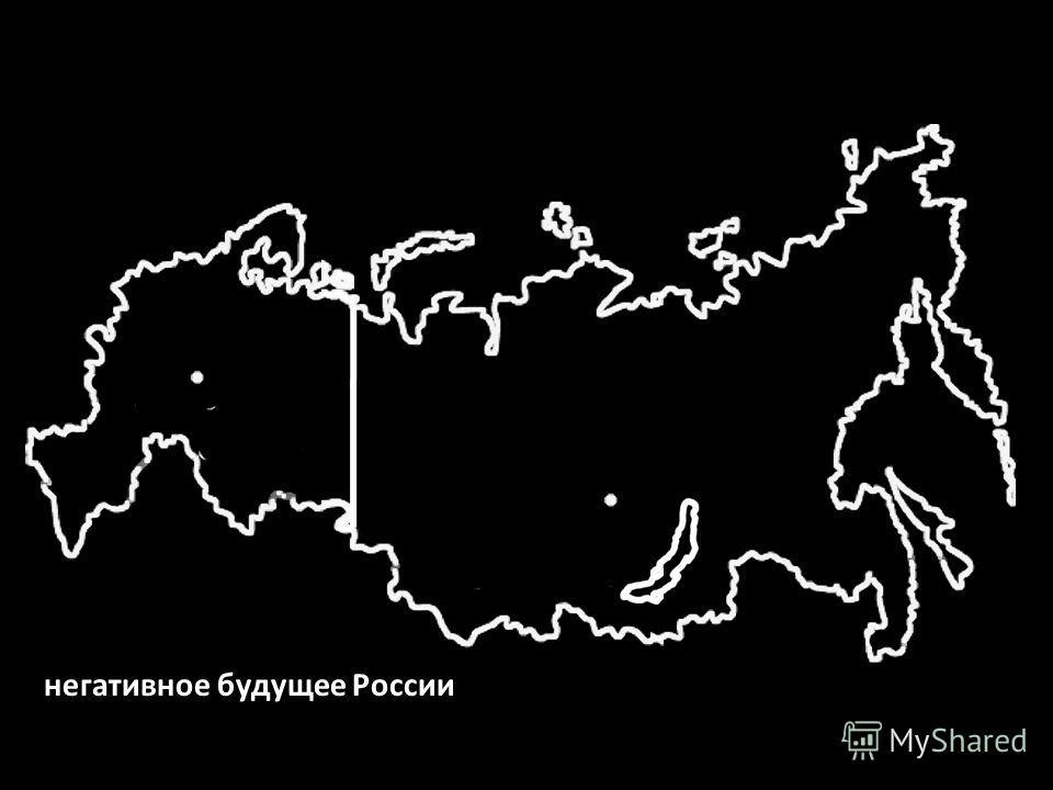 негативное будущее России